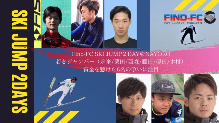 【2020/12/12~13】Find-FC SKI JUMP 2DAYS @名寄開催!~永峯/栗田/西森/藤田/傳田/木村の若きジャンパーたちを応援しよう!