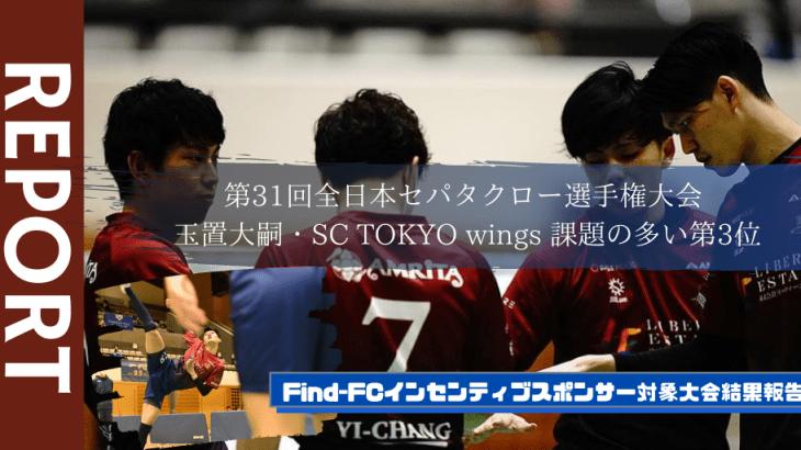 【Find-FCインセンティブスポンサー対象大会結果報告】第31回全日本セパタクロー選手権大会 玉置大嗣・SC TOKYO wings、課題の多い第3位