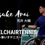 プロで活躍している車いすテニスの荒井大輔選手にインタビュー!