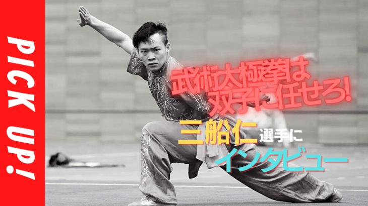 『日本の武術太極拳は我らが双子に任せろ!』~武術太極拳・三船仁選手に取材しました