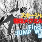 スキージャンプ・スキージャンプ雪印メグミルク杯 ジャンプで渡部が優勝、葛西5位!注目のFind-FC JUMP WEEK第2戦の結果は?