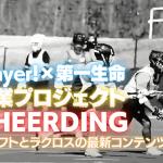 【Player!×第一生命】協業プロジェクト「Cheerding(チアディング)」にマイナースポーツにフォーカスした記事と動画を公開