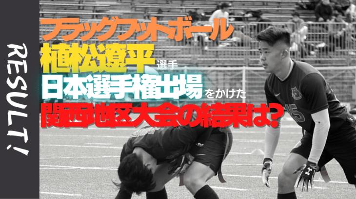フラッグフットボール日本選手権 関西地区大会が開催!注目の植松遼平選手の所属の千里山ブラックジャガーズの結果は?