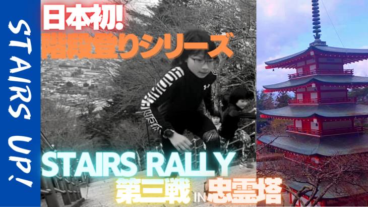 日本初の階段登りシリーズ『STAIRS RALLY』第三戦・忠霊塔の結果は…?