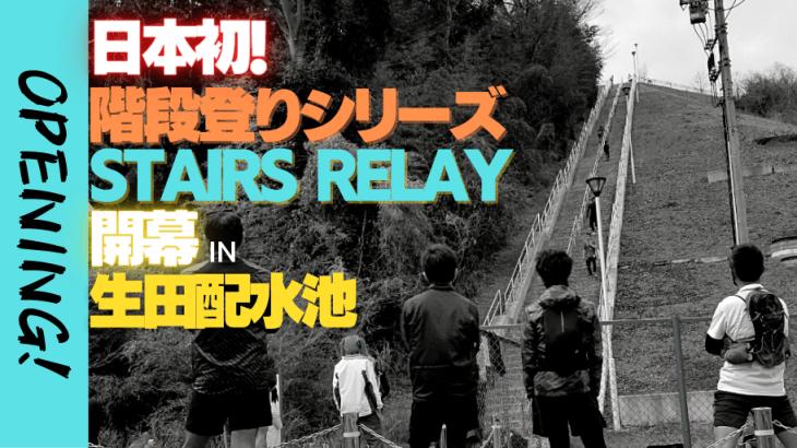 日本初の階段登りシリーズ『STAIRS RALLY 』が開幕!第一戦・生田配水池の結果は…?