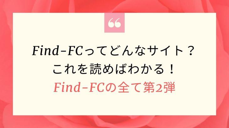 【2021年最新版!】Find-FCってどんなサイト?これを読めばわかる!Find-FCの全て第2弾