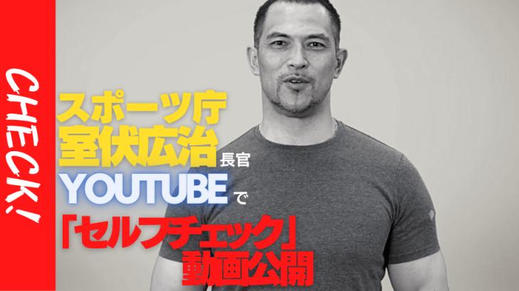 スポーツ庁長官 室伏広治の「セルフチェック」動画公開