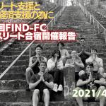 アスリート支援と地域経済支援の為に!第1回Find-FCアスリート合宿in身延山【2021/4/24~25】