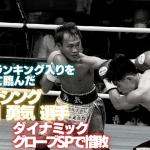 ダイナミックグローブSPにて、ボクシング日本・ランキング入りをかけて臨んだ内田 勇気選手、惜敗!
