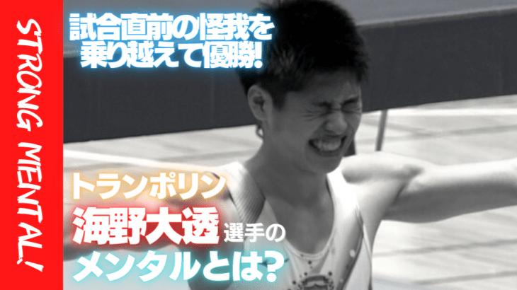 予選直前の怪我を乗り越え全日本トランポリン競技年齢別選手権を制した海野 大透選手のメンタルとは?