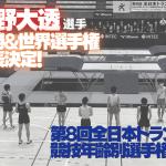 第8回全日本トランポリン競技年齢別選手権で海野大透選手が優勝!世界選手権代表を決める!