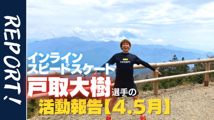 他競技にも積極的に挑戦!インラインスピードスケート・戸取 大樹(ととり ひろき)選手の4・5月活動報告