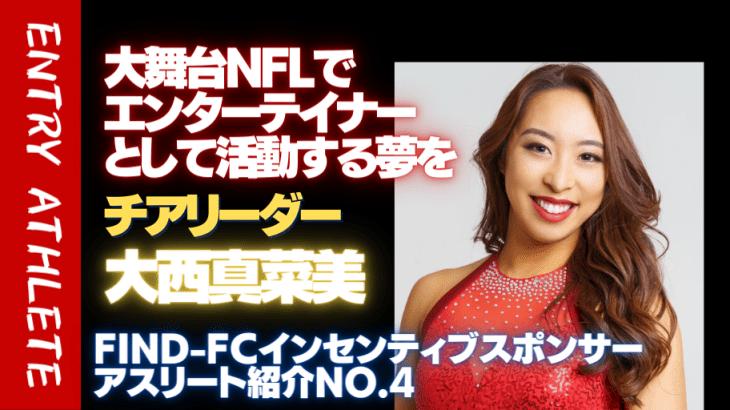 エントリーNo.4 チアリーダー 大西真菜美|Find-FCインセンティブスポンサー対象アスリート