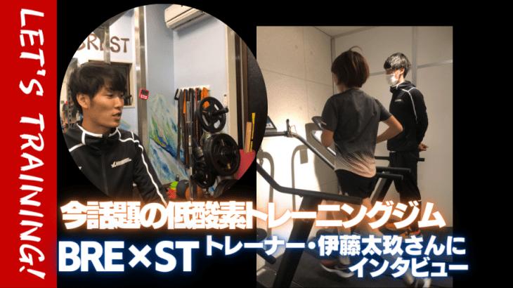 今話題の低酸素トレーニングジム『BRE×ST』(代々木駅前)アスリートサポートに取り組むトレーナー・伊藤太玖さんにインタビュー