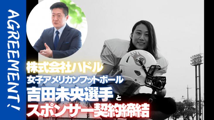 株式会社ハドルと女子アメリカンフットボール・吉田 未央選手がスポンサー契約を締結