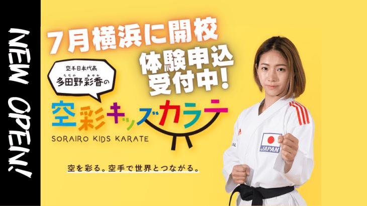 空手日本代表・多田野彩香(ただの あやか)による子供向け空手スクール『空彩 Kids Karate』7月5日より横浜にOPEN!