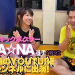 道産子ファイターNA☆NA選手、目指せ視聴回数3万回!YouTubeチャンネル[ツルザップ放送局]にでてみた!