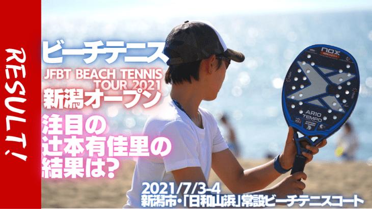 【結果報告】JFBT Beach Tennis Tour 2021新潟オープンビーチテニストーナメント!注目の辻本有佳里選手の結果は?