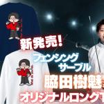 フェンシング・サーブルの脇田 樹魅選手のオリジナルロングTシャツが販売開始!