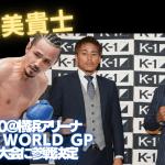 【9/20】K-1 WORLD GP 横浜でKrushフェザー級チャンピオン・新美貴士選手がK-1に参戦!