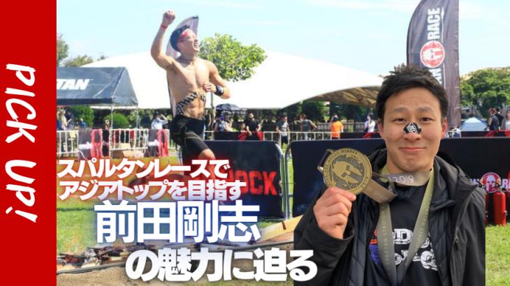 スパルタンレースにてアジアトップを狙う前田剛志選手の魅力の迫る!