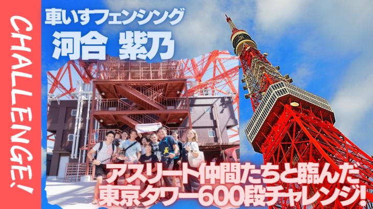 車いすフェンシング 河合紫乃選手、アスリート仲間たちと臨んだ東京タワー600段チャレンジ!