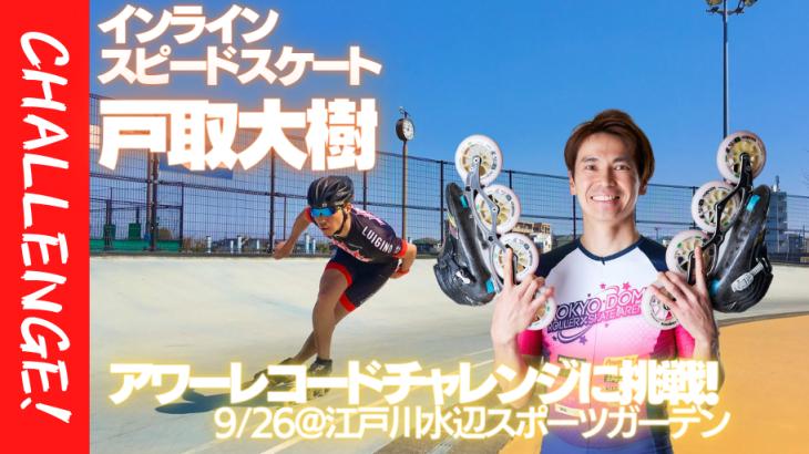 【9/26】インラインスケーター・戸取大樹、1時間単独走計測のアワーレコードチャレンジに挑戦!