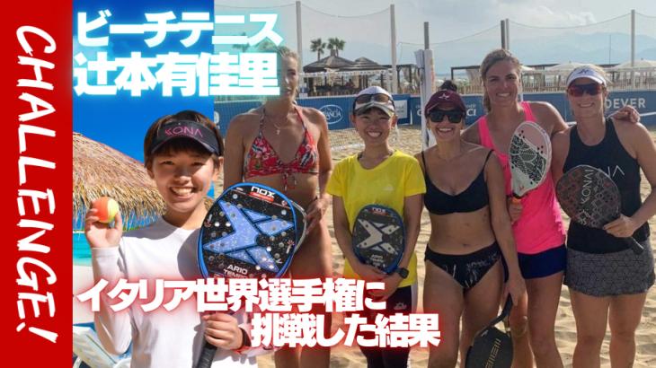 ビーチテニス世界選手権 ITF Beach Tennis World Championships 2021に挑戦した辻本有佳里選手の結果は?
