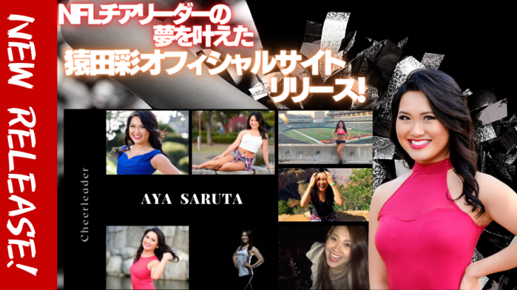 NFLチアリーダーの夢を叶えた猿田 彩(サルタ アヤ)さんのオフィシャルサイトがリリース!