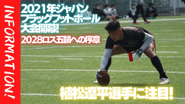 【10/10~】2021年ジャパンフラッグフットボール大会開幕。2028年ロサンゼルス五輪への序章