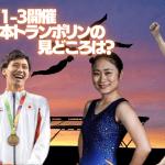 【10/1~3】第58回全日本トランポリン競技選手権大会開幕!その見どころは?