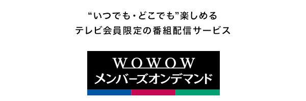 WOWOWメンバーズオンデマンド