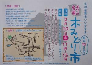 20160206_kimidori