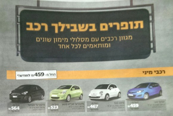 leasing care advertising hebrew