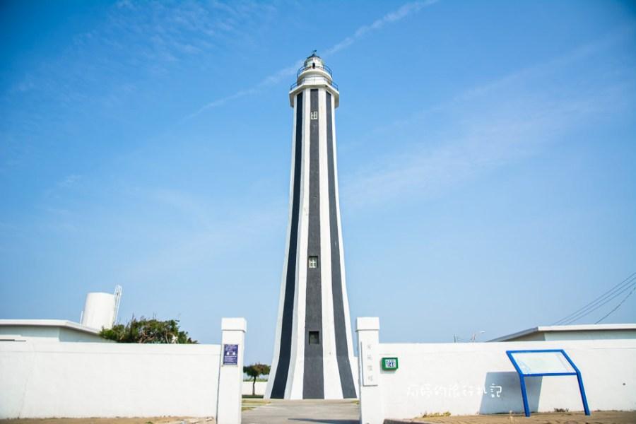 |彰化‧芳苑|王功漁港輕旅行,芳苑燈塔