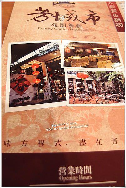 |高雄‧鳥松|芳城市庭園餐廳
