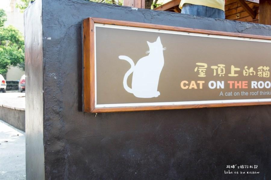 Yunlin|雲林‧虎尾|超可愛的社區彩繪,頂溪社區*屋頂上的貓