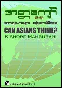 can-asians-think