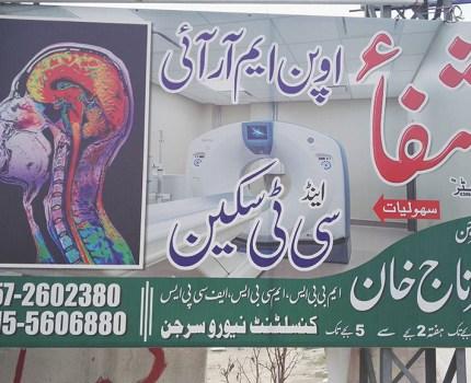 AL SHIFA OPEN MRI &CT SCAN ATTOCK