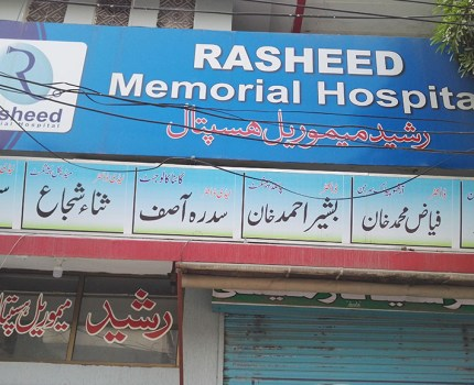 RASHEED MEMORIAL HOSPITAL ATTOCK