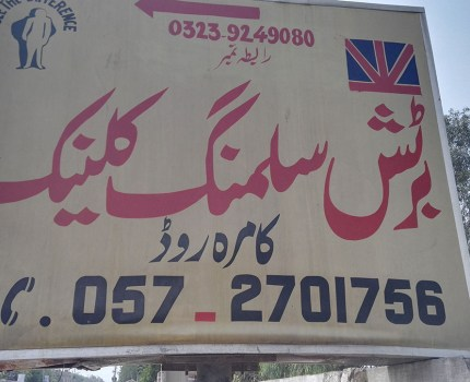 BRITISH SLIMMING CENTRE ATTOCK