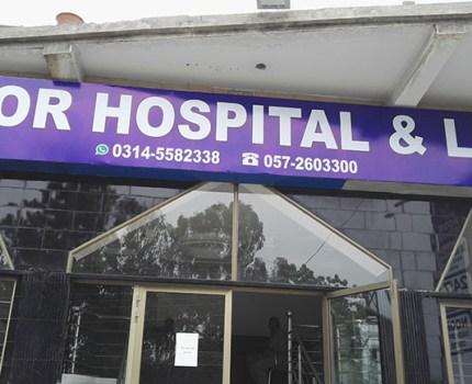 NOOR HOSPITAL & LAB ATTOCK