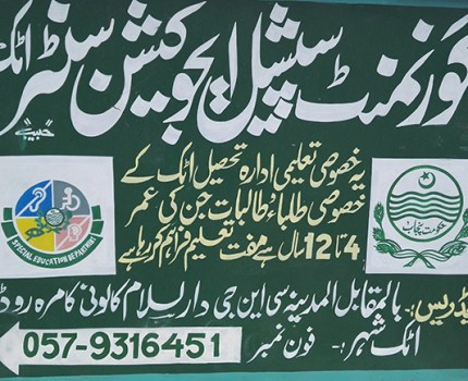 GOVT SPECIAL EDUCATION CENTRE ATTOCK