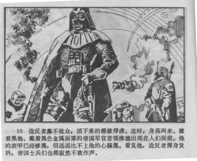 Chinese_star_wars_comic_manhua_llianhuanhua13-1024x835
