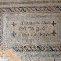 Mosaic Wall at the Museum - Umm Qais