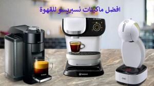 Nespresso Nespresso Coffee Machines