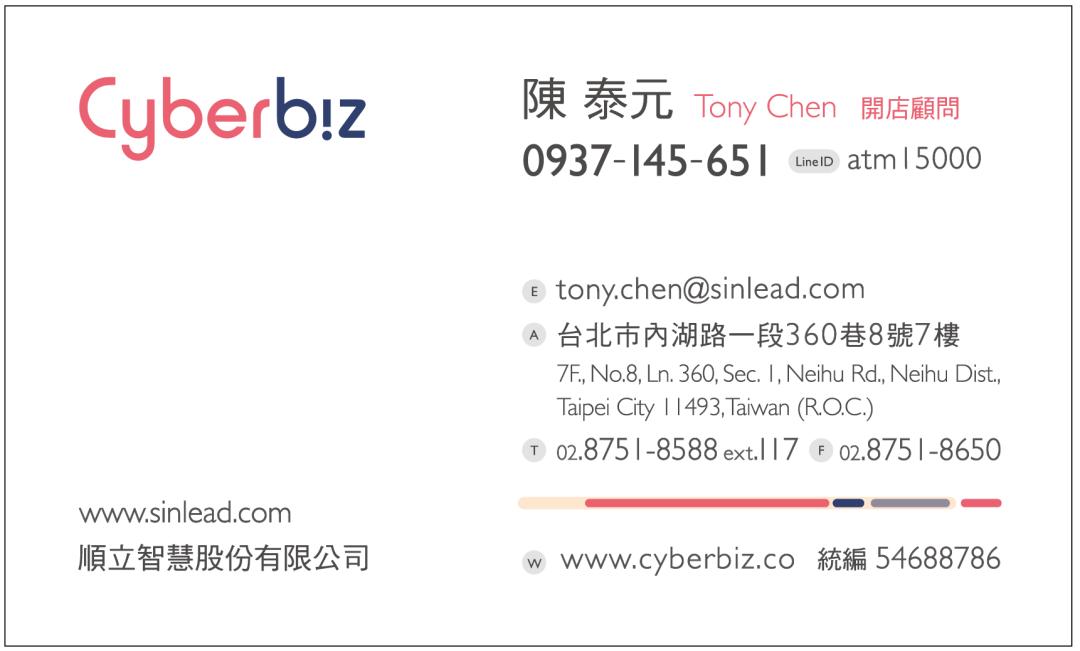 Cyberbiz開店顧問Tony