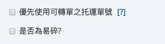 電商Tony陳電商物流可轉單