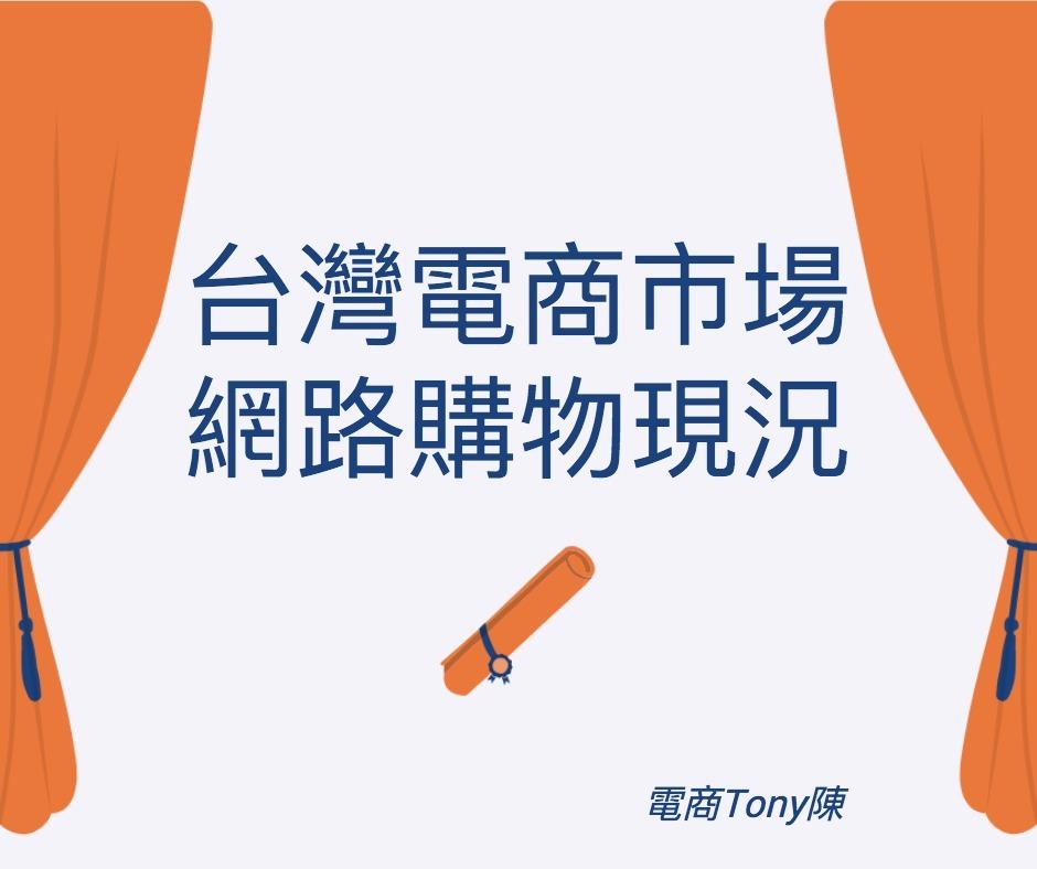 台灣電商市場網購現況