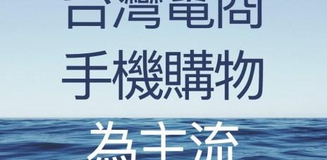 台灣電商平台行動購物手機為主流